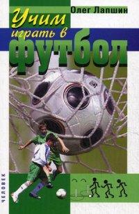Учим играть в футбол. Планы уроков: Учебно-методическое пособие