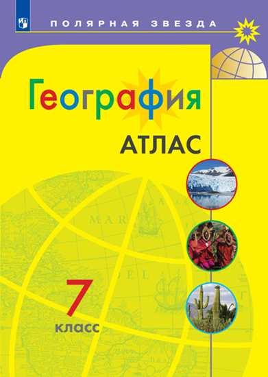 Атлас 7 кл.: География ФП