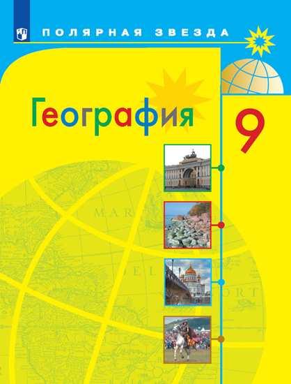 География. 9 класс: Учебник ФП