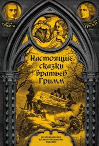 Настоящие сказки братьев Гримм: полное собрание