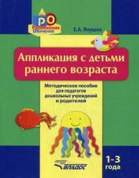 Аппликация с детьми раннего возраста 1-3 года: Метод. пособие для педагогов
