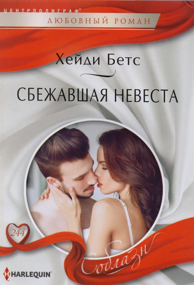 Сбежавшая невеста: Роман
