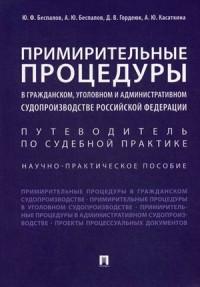Примирительные процедуры в гражданском, уголовном и административном судопр