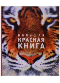 Большая красная книга: самый полный перечень редких и исчезающих видов живо