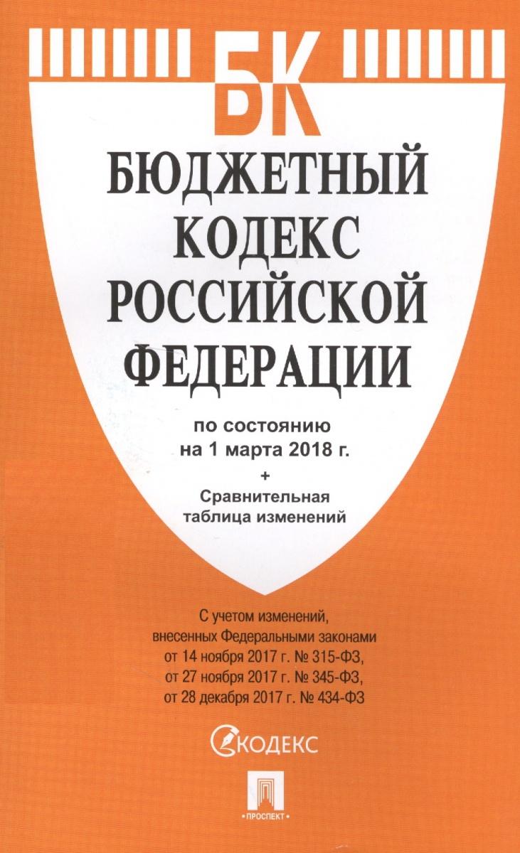 Бюджетный кодекс РФ: По сост. на 20.02.20 г. с таблицей изменений