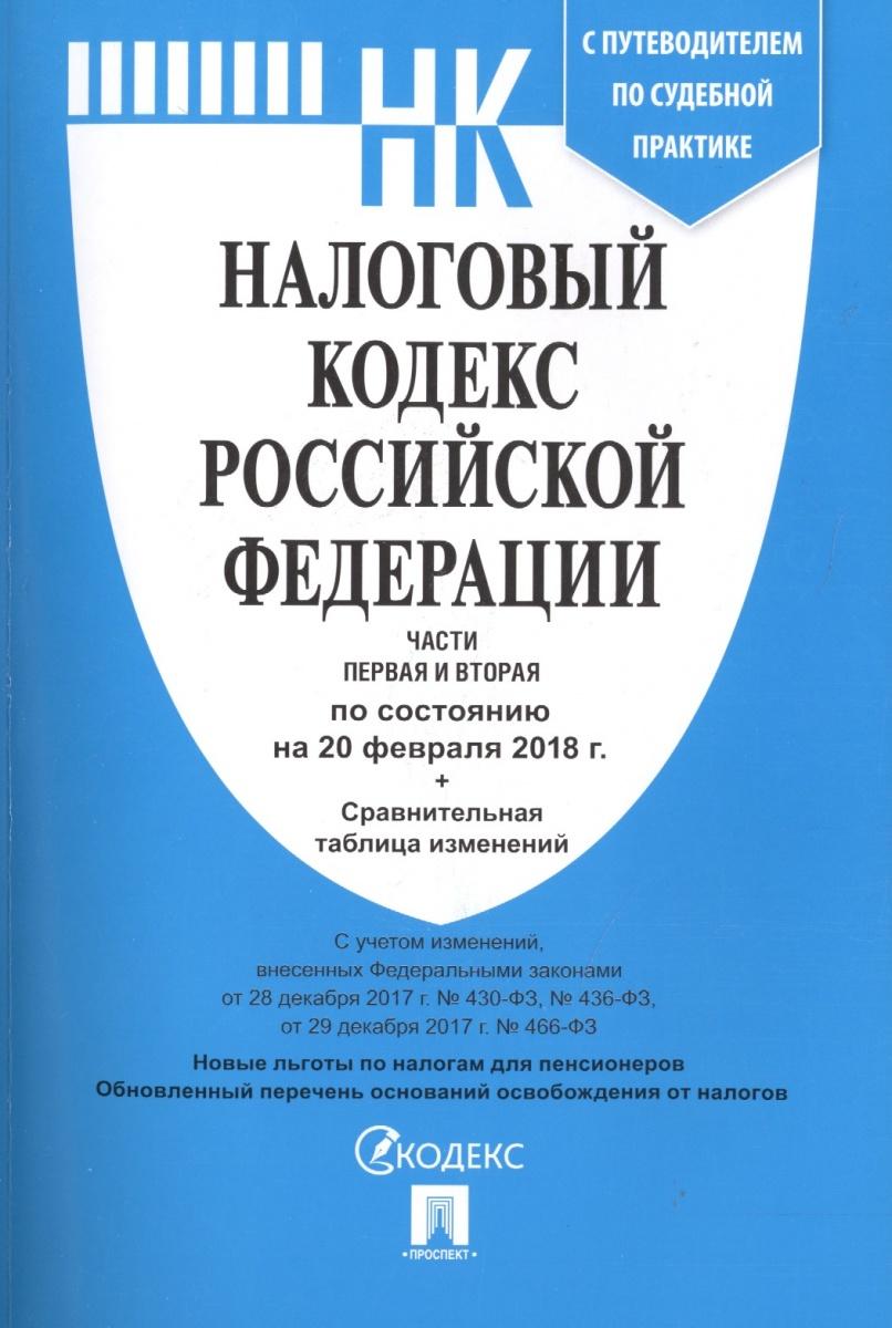 Налоговый кодекс РФ. Части 1 и 2: По сост. на 20.02.18 с таблицей изменений