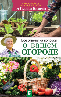 Все ответы на вопросы о вашем огороде