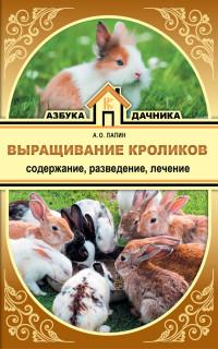 Выращивание кроликов: Содержание. Разведение. Лечение