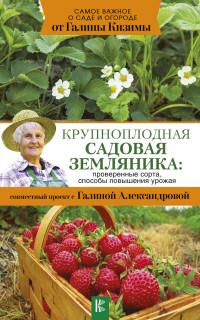 Крупноплодная садовая земляника: проверенные сорта, способы повышения урожа
