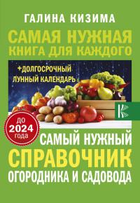 Самый нужный справочник огородника и садовода с долгоср. календарем до 2024