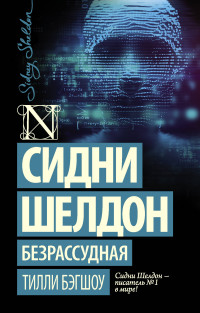 Сидни Шелдон: Безрассудная: Роман