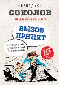 Вызов принят. Невероятные истории спасения, рассказанные российскими врачам