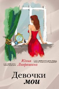 Девочки мои: Роман