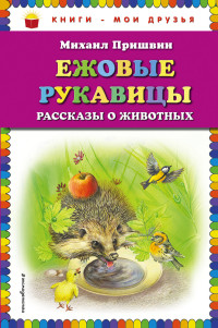 Ежовые рукавицы: рассказы о животных