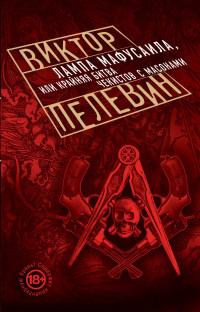 Лампа Мафусаила, или Крайняя битва чекистов с масонами