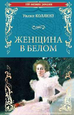 Женщина в белом: Роман