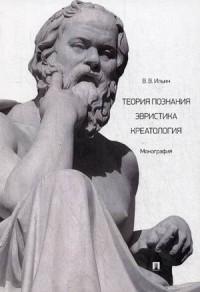 Теория познания. Эвристика. Креатология: монография