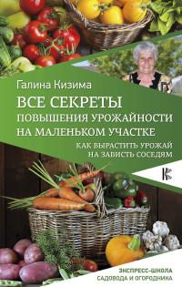 Все секреты повышения урожайности на маленьком участке. Как вырастить урож