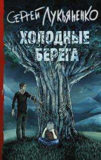 Холодные берега: Фантастический роман