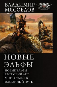 Новые эльфы: Сборник