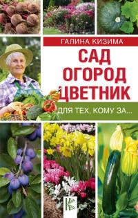 Сад, огород, цветник для тех, кому за...