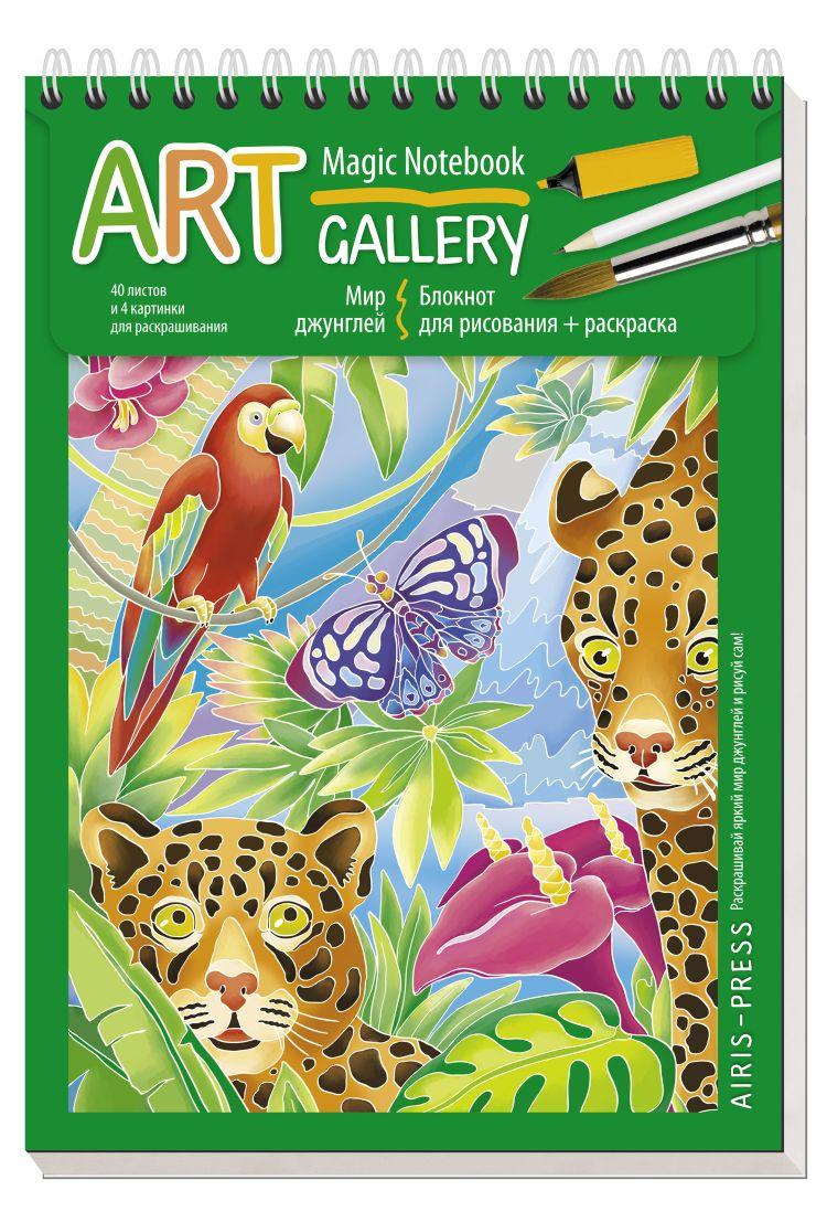 Блокнот А5 40л спир Мир джунглей с раскрасками