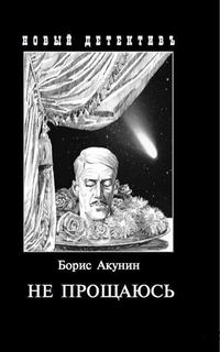 Не прощаюсь: Приключения Эраста Фандорина в ХХ веке: Ч.2.