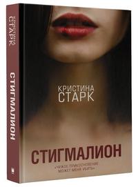 Стигмалион: Роман