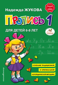 Пропись 1: Для детей 6-8 лет