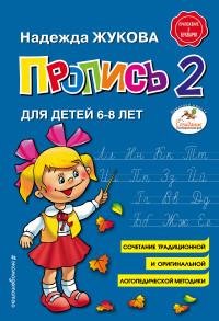 Пропись 2: Для детей 6-8 лет