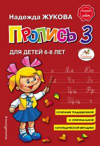 Пропись 3: Для детей 6-8 лет