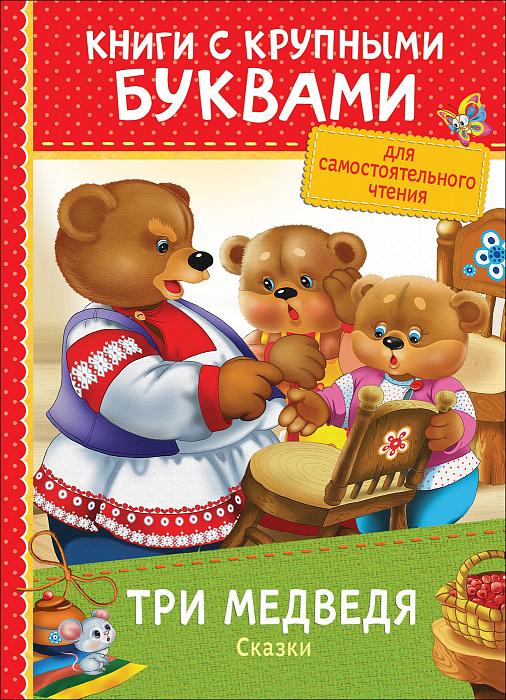 Три медведя: Сказки