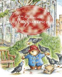 Медвежонок Паддингтон. Большая книга цветных историй: Рассказы