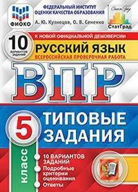 ВПР. Русский язык. 5 кл.: Типовые задания: 10 вариантов заданий ФИОКО
