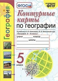 Контурные карты. 5 кл.: География: К учеб. Алексеева А.И, ФГОС