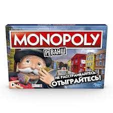 Игра Настольная Монополия Реванш МАХ СКИДКА 15% РОЗНИЦА