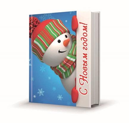 Сувенир Книга-магнит НГ С Новым годом! (снеговик)