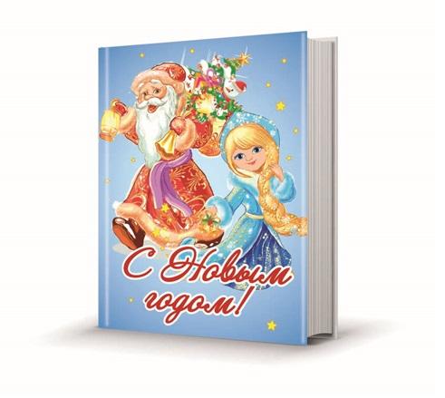 Сувенир Книга-магнит НГ С Новым годом! (Дед Мороз и Снегурочка)