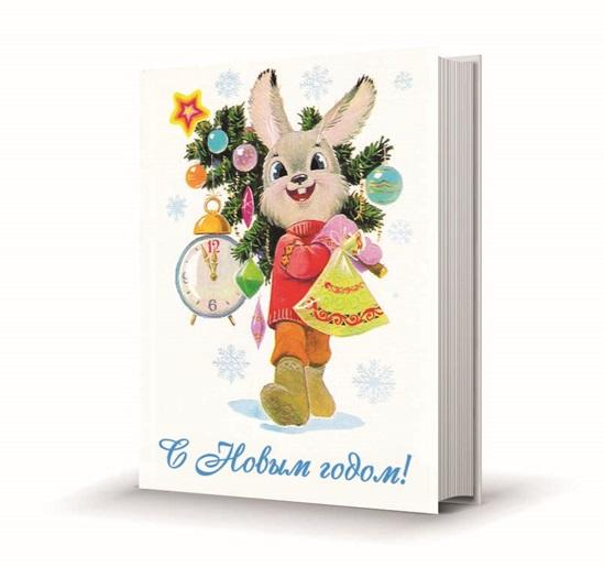 Сувенир Книга-магнит НГ С Новым годом! (Заяц с елкой)