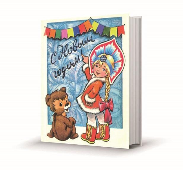 Сувенир Книга-магнит НГ С Новым годом! (Снегурочка и медвежонок)
