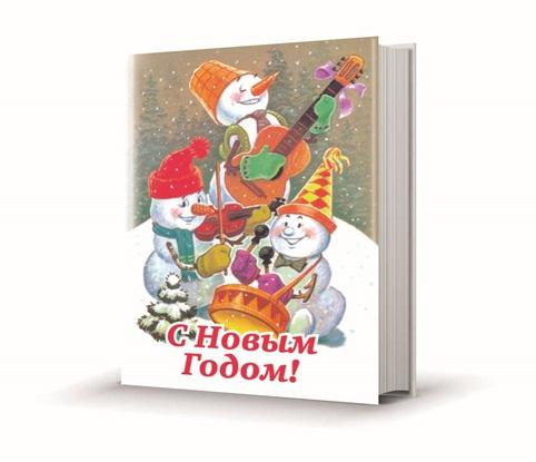 Сувенир Книга-магнит НГ С Новым годом! (Снеговики с гитарой)