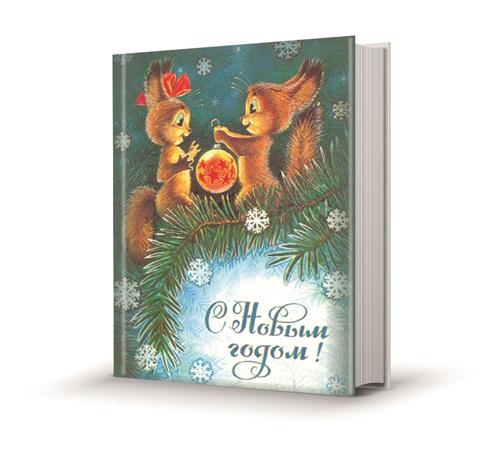 Сувенир Книга-магнит НГ С Новым годом! (Белочки на ветке)