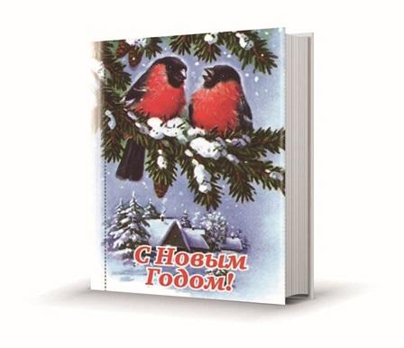 Сувенир Книга-магнит НГ С Новым годом! (Снегири на елке)