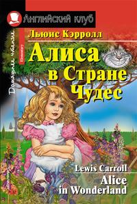 Алиса в Стране Чудес: На английском языке