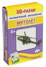 Пазл 3D Волшебный механизм Вертолет +книжка