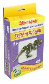 Пазл 3D Волшебный механизм Тираннозавр + книжка