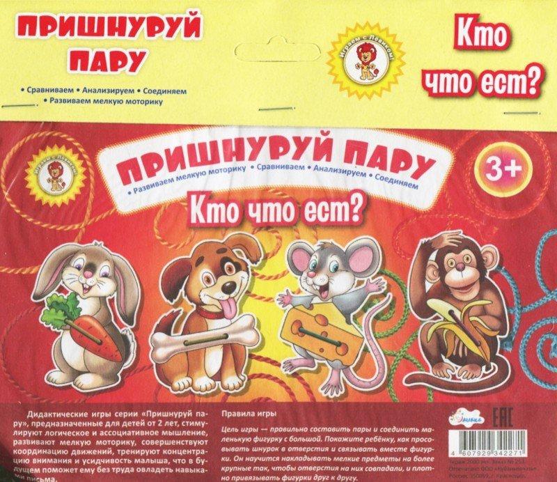 Игра Настольная Кто что ест?