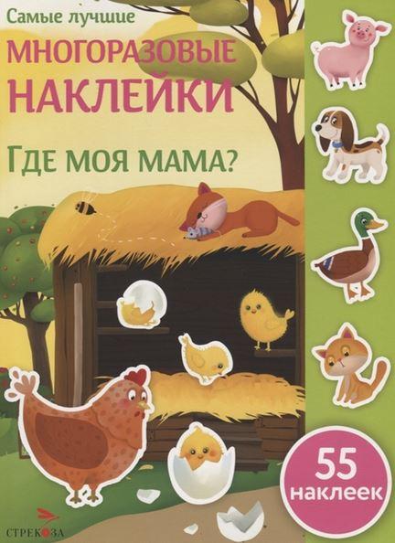 Где моя мама?