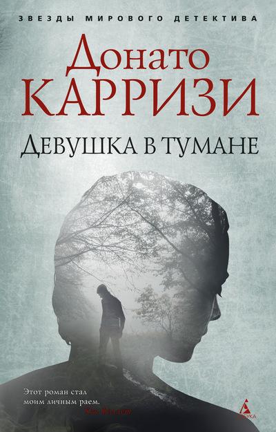 Девушка в тумане: Роман