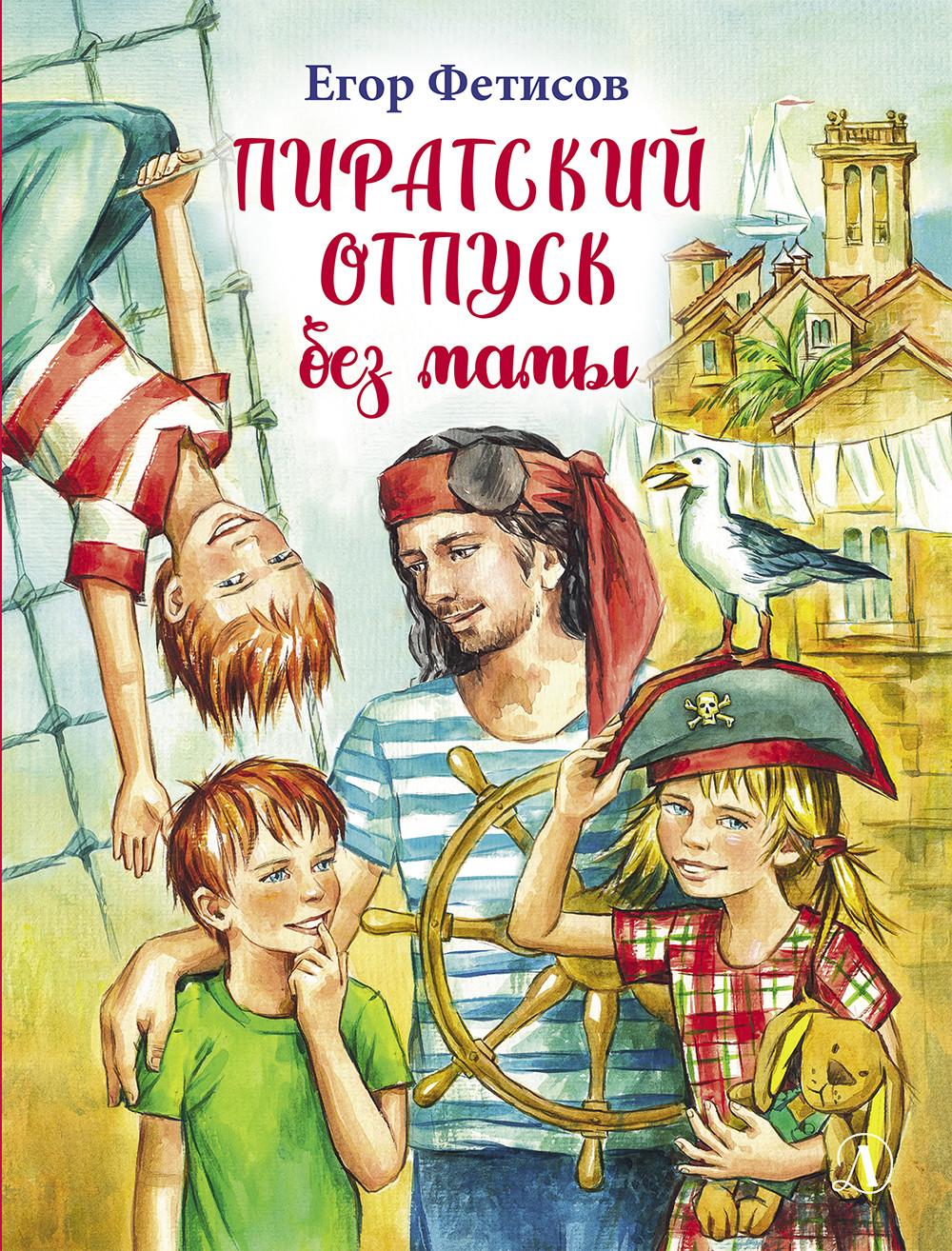 Пиратский отпуск без мамы